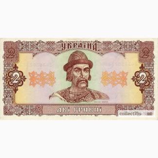 Банкнота 2 грн 1992 г