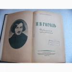 Н.В. Гоголь, Избранные произведения, 1956г. СССР
