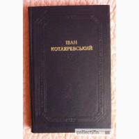 Котляревський. Бібліотека української літератури. Твори