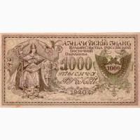 Куплю бумажные деньги боны, облигации, займы, акции