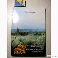 Археологічні памятки Херсонської області. Оленковський М.П. 2004 Англ, Рус., Укр. яз
