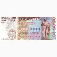 Банкнота 1000000 крб 1995 г