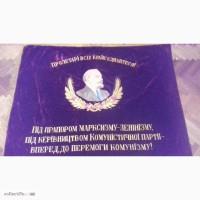 Продам знамя