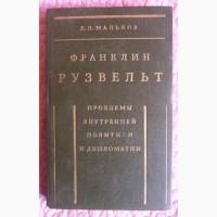 Франклин Рузвельт. Проблемы внутренней политики и дипломатии. Автор: В. Л. Мальков