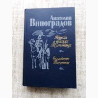 Анатолий Виноградов. Повесть о братьях Тургеневых, Осуждение Паганини