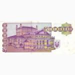 Банкнота 500000 крб 1994 г