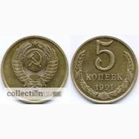 Монеты СССР 1949-1991 г