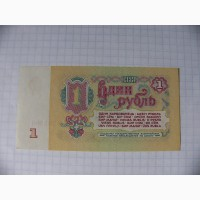 1 рубль 1961г., 1 выпуск, 1 тип, Пресс, СССР