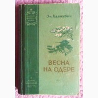 Весна на Одере. Советский военный роман. Эммануил Казакевич