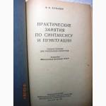 Кузьмин Практические занятия по синтаксису и пунктуации 1-е издание 1951