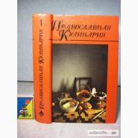 Ничипорович Православная кулинария. В 2 книгах. Книга-1, 1-е изд. 1998