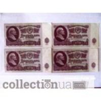 Рубли СССР бумажные