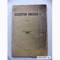 Репринт 90-х редкой агитки 1917 г. Фаворитки Николая II