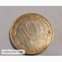 Продам монету10 рублей 2001 года с Гагариным