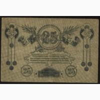 Елисаветград 1919 г 25 рублей
