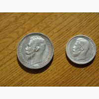 1 рубль + 50 копеек 1912 год