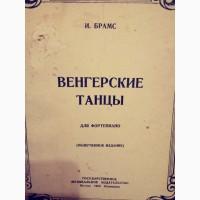 Ноты Брамс Венгерские танцы для фортепиано