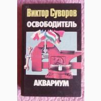 Виктор Суворов. Освободитель. Аквариум