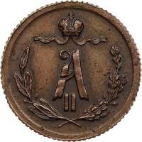 1/4 копейки 1880 года, СПБ