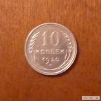 10 коп 1930 серебро