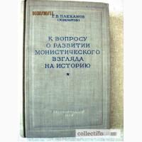 Плеханов Г.В. Бельтов. К вопросу о развитии монистического взгляда на историю. 1949