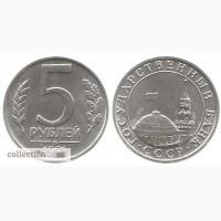 Монеты, рубли железные России 1991-2007 г
