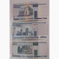 Белорусские рубли номиналом 100, 1000, 50000