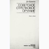 Советское.стрелковое оружие. Автор-составитель: Болотин Д.Н