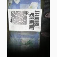 Продам книгу доднысь тяготеет автор Елена владимировна /колыма/1989 год
