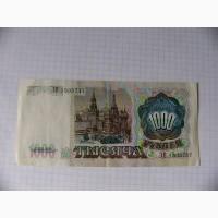 1000 рублей 1991г., VF, СССР