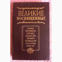 Эдуард Шюре. Великие Посвященные. Очерк эзотеризма религий. 8 книг в 1