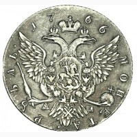 1 руб 1766 года времени Екатерины II
