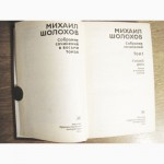Михаил Шолохов. Собрание сочинений в 8-ми томах (комплект)