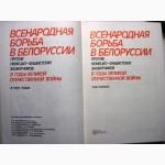 Всенародная борьба в Белоруссии против немецко-фашистских захватчиков в 3 томах 1983г