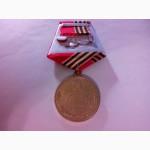 Продам Медаль 50 лет Победы в ВОВ 1941-1945гг