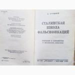 Лев Троцкий. Сталинская школа фальсификаций