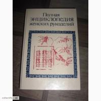 Полная энциклопедия женских рукоделий Белая Церковь