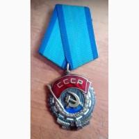Продам орден трудового красного знамени