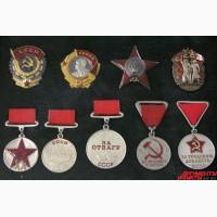 Куплю в коллекцию награды
