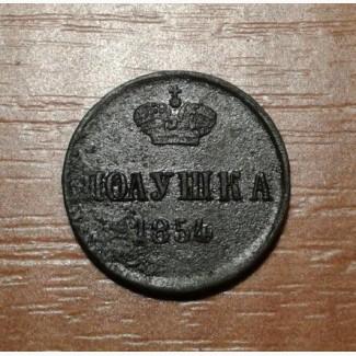 Полушка Российской Империи 1854 г (копанка)