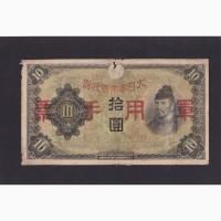 10 иен 1938г. Японская оккупация Китая