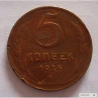 5 коп 1924 год
