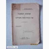 Менгер Антон. Новое учение о нравственности. 1906г. М.т. Мамонтова