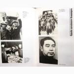 Чан Кай Ши. Судьба китайского Бонапарта. Автор: Владлен Воронцов