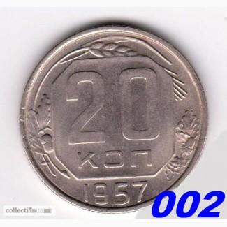 СССР 20 копеек, 1957