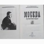 Москва купеческая. Автор: Павел Бурышкин