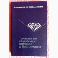 Технология обработки алмазов в бриллианты. Авторы: В. Епифанов, А.Песина
