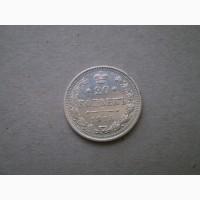 20 коп 1915г. В.С. серебро