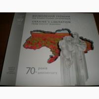 Сув.уп.70 лет Освобождения Украины