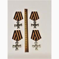 Продам качественные копии Георгиевского креста 4-х степений для нижних чинов